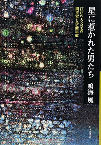 星に惹かれた男たち    江戸の天文学者 間重富と伊能忠敬の詳細を見る