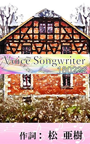 Voice Songwriter-180222『兵糧攻め』