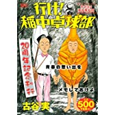 行け!稲中卓球部 ラブコメ死ね死ね団 20周年記念刊行 (講談社プラチナコミックス)
