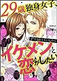 29歳独身女子、ダマされてもいいからイケメンと恋がしたい (ぶんか社コミックス)