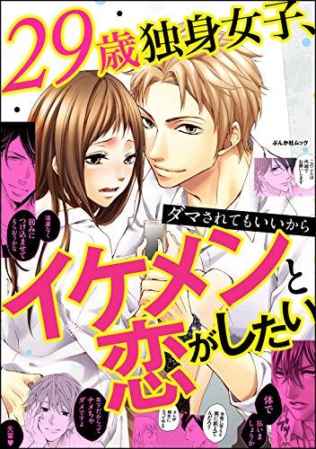 29歳独身女子、ダマされてもいいからイケメンと恋がしたい (ぶんか社コミックス)の詳細を見る