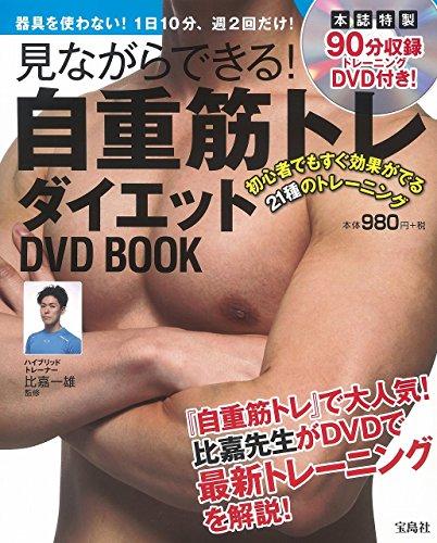見ながらできる! 自重筋トレダイエットDVD BOOK (宝島社DVD BOOKシリーズ)