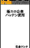 極エロ公衆ハッテン便所(ゲイアダルト小説)