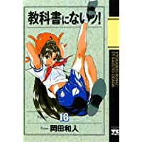 教科書にないッ! 18 (ヤングチャンピオン・コミックス)