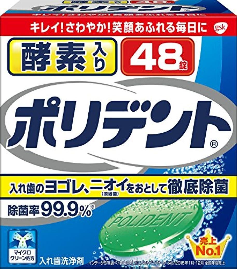 ブレーク過激派兄弟愛入れ歯洗浄剤 酵素入り ポリデント 48錠