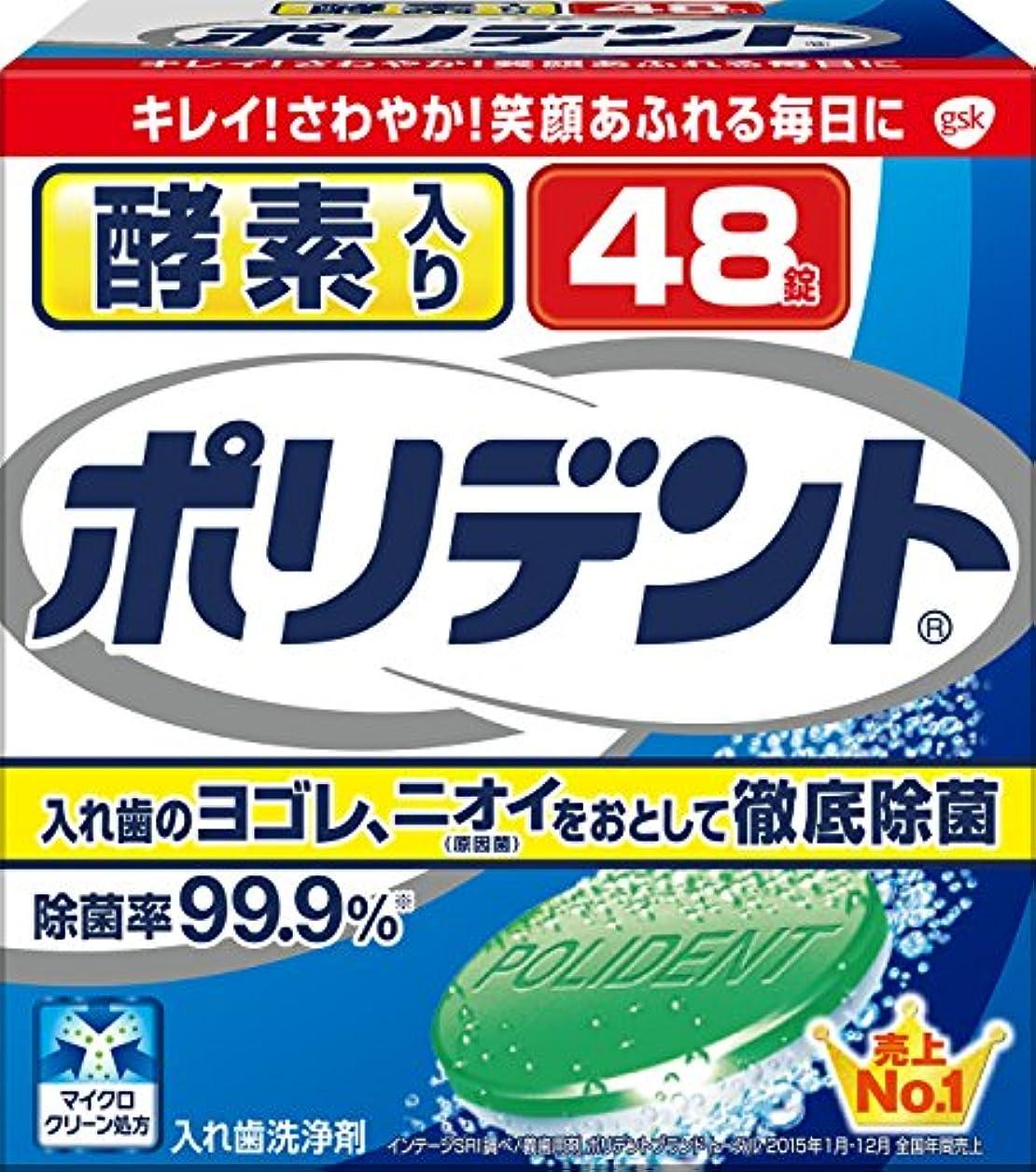 捧げる強調する上がる入れ歯洗浄剤 酵素入り ポリデント 48錠