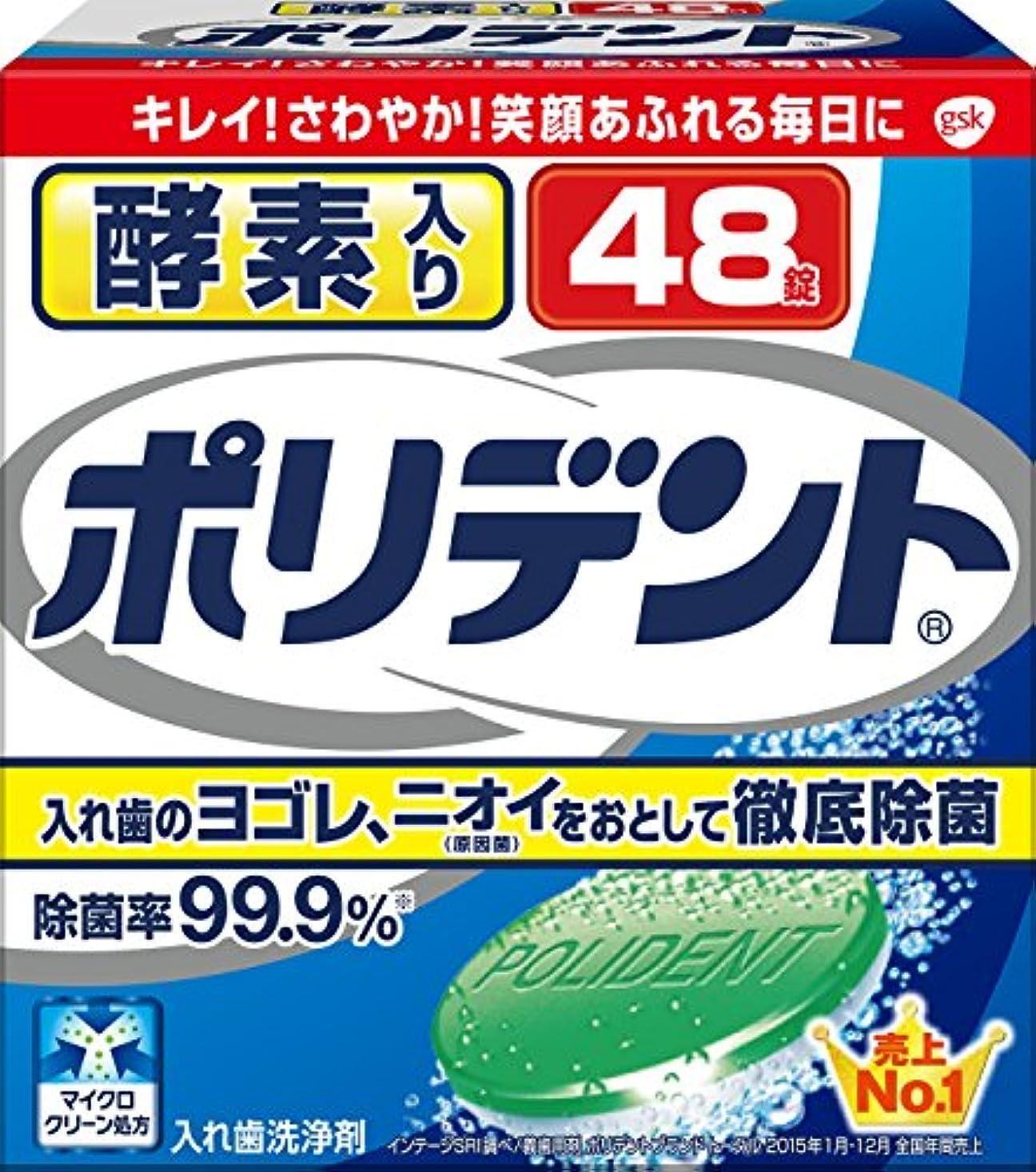 唇協力的クラブ入れ歯洗浄剤 酵素入り ポリデント 48錠