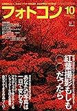 フォトコン 2014年 10月号 [雑誌] 画像