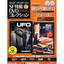 ジェリーアンダーソン特撮DVD 44号 (ジョー90第23・24話/謎の円盤UFO第20話) [分冊百科] (DVD×2付)