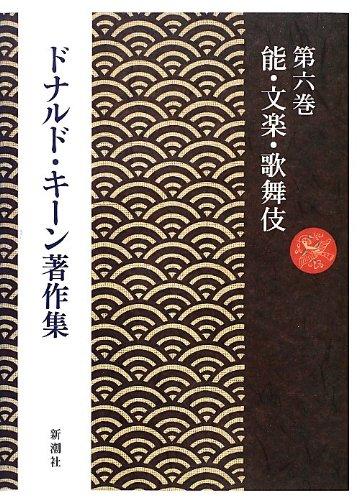 ドナルド・キーン著作集〈第6巻〉能・文楽・歌舞伎の詳細を見る