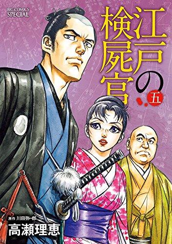 江戸の検屍官 5 (ビッグコミックススペシャル)の詳細を見る