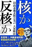 核か、反核か 社会学者清水幾太郎の霊言 公開霊言シリーズ