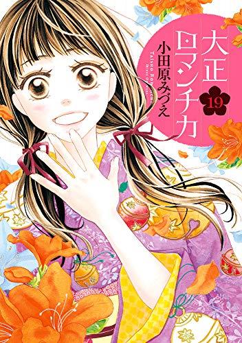大正ロマンチカ 19 (ミッシィコミックス/NextcomicsF)
