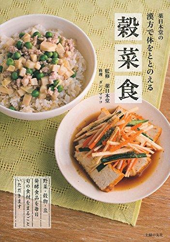 薬日本堂の漢方で体をととのえる穀菜食 -