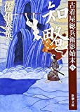 知略―古着屋総兵衛影始末〈第8巻〉 (新潮文庫)