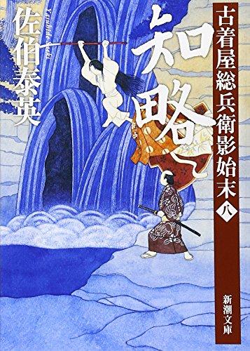 知略―古着屋総兵衛影始末〈第8巻〉 (新潮文庫)の詳細を見る