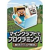 マインクラフトでプログラミング! 親子の入門動画 (最新) win対応 ダウンロード版