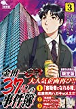金田一37歳の事件簿(3)限定版 (講談社キャラクターズA)