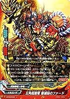バディファイトX(バッツ)/五角超騎竜 爆滅槌のファード(上)/逆天! 雷帝軍!!
