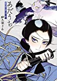 あだうち 江戸猫文庫(1) (ねこぱんちコミックス)