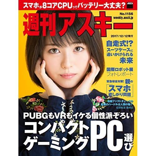 週刊アスキー No.1156(2017年12月12日発行) [雑誌]