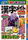 漢字メイトMini 2021年 06 月号 [雑誌]
