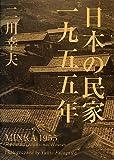 日本の民家一九五五年