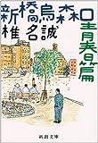 新橋烏森口青春篇 (新潮文庫)
