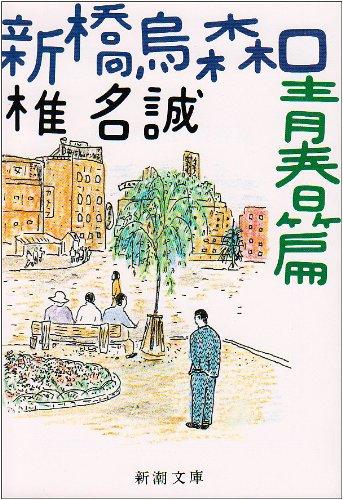 新橋烏森口青春篇 (新潮文庫)の詳細を見る
