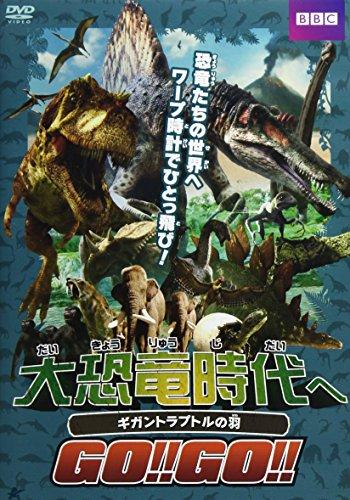 大恐竜時代へGO!!GO!! ギガントラプトルの羽 [DVD]
