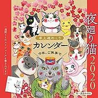 夜廻り猫2020卓上週めくりカレンダー ([カレンダー])
