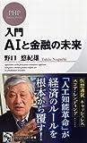 入門 AIと金融の未来 (PHPビジネス新書)