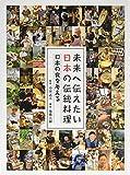 未来へ伝えたい日本の伝統料理―日本の食を考える