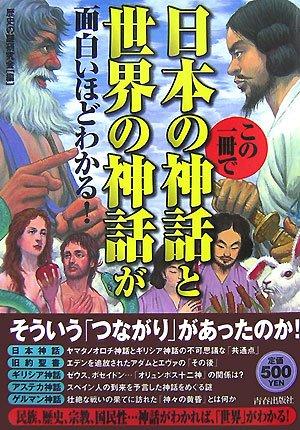この一冊で日本の神話と世界の神話が面白いほどわかる!の詳細を見る