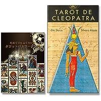 【内なるヴィジョンと繋がる!タロットカード&タロットパスワーク入門冊子セット】『タロット?オブ?クレオパトラ カード』+『初めてでもよく分かるタロットパスワーク入門』