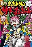 鬼畜ようじょサドみちゃん (IDコミックス REXコミックス)