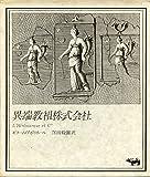 異端教祖株式会社 (1972年)