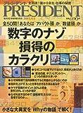 PRESIDENT (プレジデント) 2010年 5/31号 [雑誌]