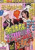恐怖の快楽 2013年 03月号 [雑誌]