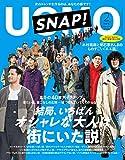 UOMO (ウオモ) 2020年2月号 [雑誌] 画像