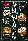 食材の切り方便利帖 画像