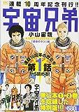 宇宙兄弟 スペシャルエディションVOL.1 「運命のネジ」編 (講談社プラチナコミックス)
