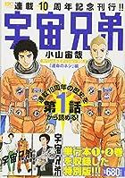 宇宙兄弟 スペシャルエディション 「運命のネジ」編 第01巻