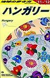 A27 地球の歩き方 ハンガリー 2011〜2012 [単行本(ソフトカバー)] / 地球の歩き方編集室 (著); ダイヤモンド社 (刊)