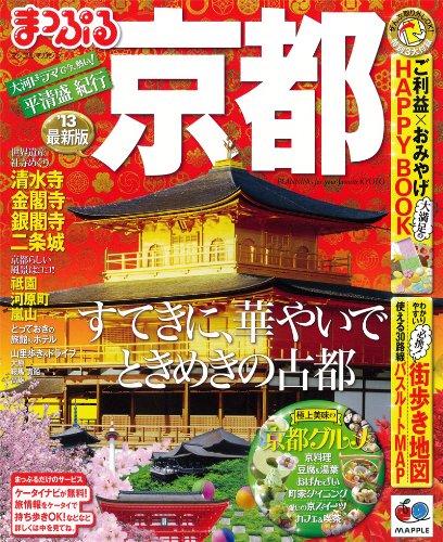 まっぷる京都'13 (まっぷる国内版)の詳細を見る