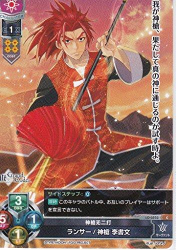 Lycee OVERTURE(リセオーバーチュア)第4弾「Ver.Fate/Grand Order2.0」  神槍无二打  ランサー/神槍 李書文