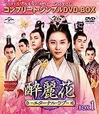 酔麗花~エターナル・ラブ~ BOX1(コンプリート・シンプルDVD‐BOX5,000円シリーズ)(期間限定生産)
