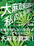 大麻取締法違反により私の人生に起きたこと: 大麻を知らない日本人に伝えたい大麻の真実!