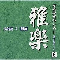 CD 道友社雅楽シリーズ 6 太食調