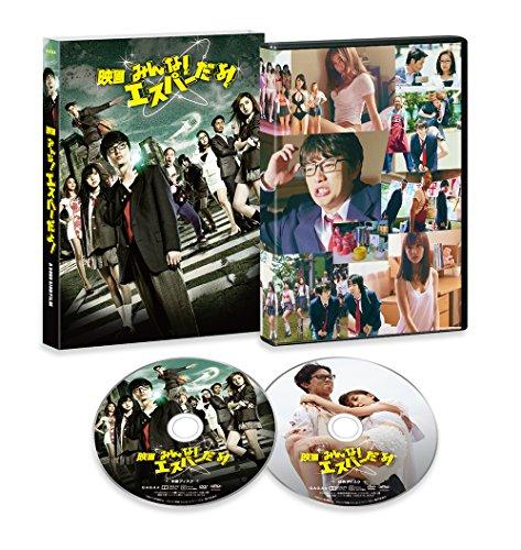 映画 みんな! エスパーだよ!  DVD初回限定生産版(2枚組)